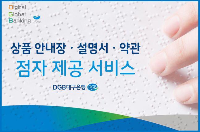 DGB대구은행이