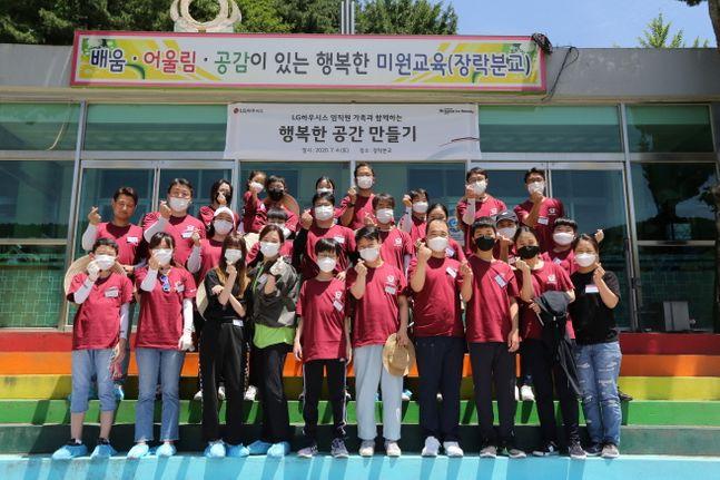 LG하우시스가 7월 4일 경기도 가평군 소재 장락분교에서 임직원 가족과 함께하는 사회공헌활동 '행복한 공간 만들기'를 진행했다. ⓒLG하우시스