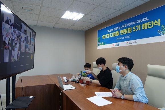 코오롱은 4일 코로나19 방지를 위해 화상회의 방식으로 '무지개 디딤돌 멘토링' 5기 온라인 해단식을 가졌다. 이날 멘토와 멘티가 함께 찍은 사진이 인쇄된 화분을 제작해 서로에게 선물하는 시간을 가졌다.