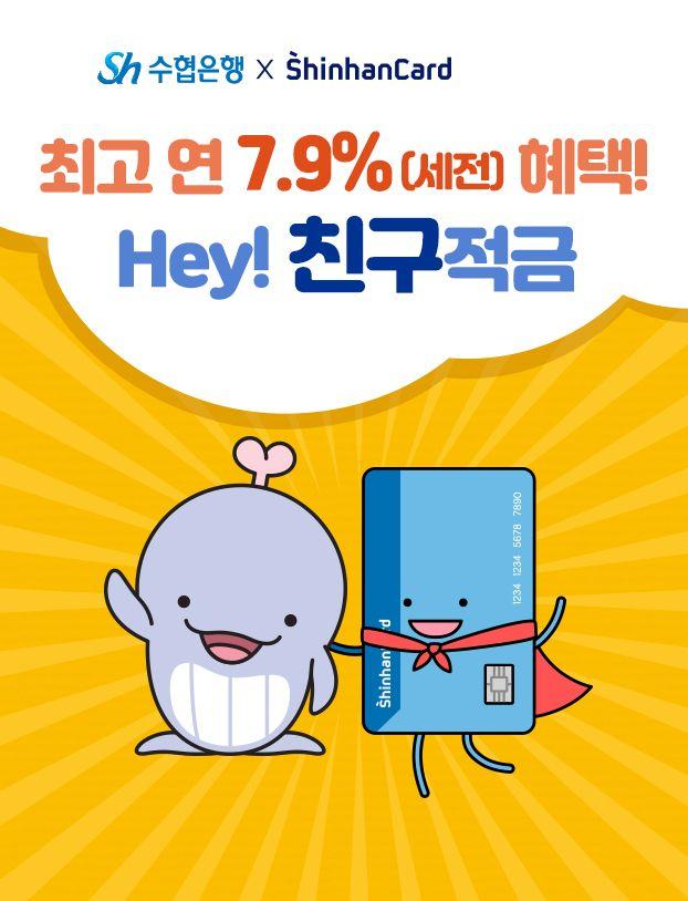 Sh수협은행은 신한카드와 손잡고 최대 연7.9% 혜택을 주는 모바일 전용 제휴적금인