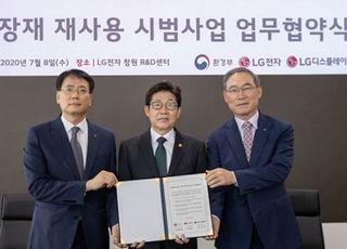 [포토] LG전자·LGD, '포장재 재사용 가능성 평가' 시범사업