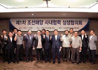 조선협회, 제1차 조선해양 사내협력 상생협의회 개최