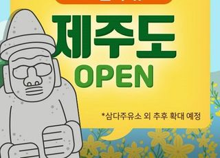 오윈, 제주 진출…'드라이브 스루 주유' 시대 연다