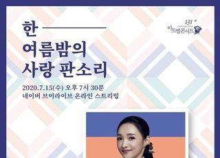 현대약품 제131회 아트엠콘서트 개최