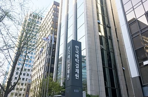 서울 여의도 소재 한국예탁결제원 사옥 일부. ⓒEBN