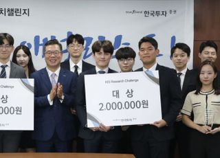 한투 '제3회 리서치 챌린지' 시상식 개최