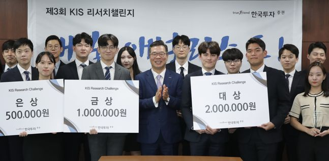 한국투자증권이 지난 9일 서울 여의도 본사에서 개최한