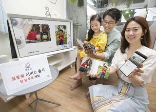 가족들의 추억을 '마음에 담다'…KT 포토북 출시