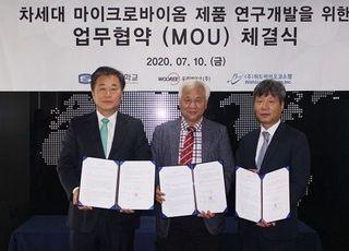 우리바이오 특허 유산균 제품 공동개발 MOU