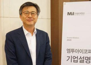 """[IPO] 엠투아이코퍼레이션 """"스마트팩토리 토탈 솔루션 기업 될 것"""""""