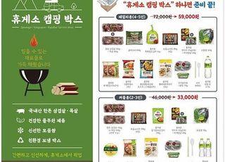 풀무원푸드앤컬처 '휴게소 캠핑 박스' 픽업 서비스 론칭