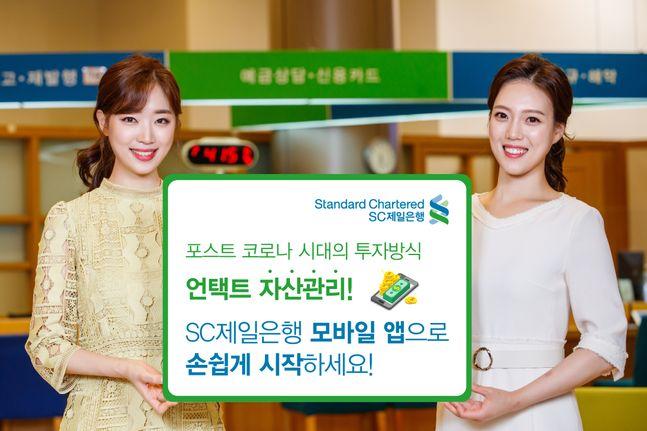 SC제일은행은 모바일뱅킹 앱을 통해 자산관리 상품을 이용하는 고객들을 대상으로 다양한 이벤트를 진행한다.ⓒSC제일은행