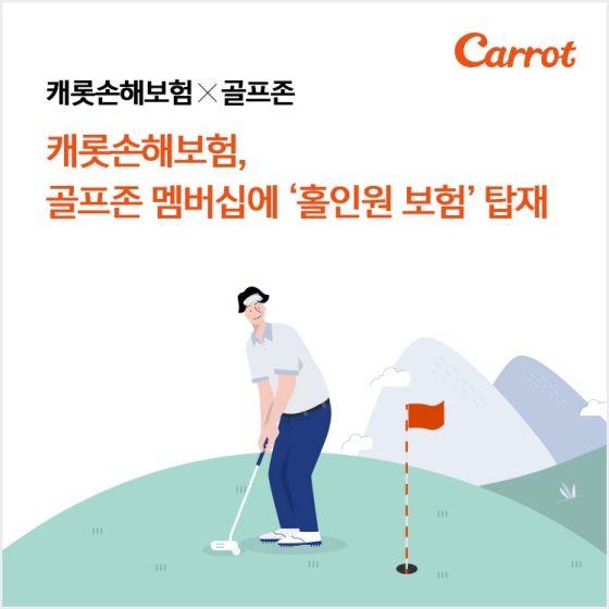 캐롯손해보험이 골프존과의 업무제휴를 시작했다.ⓒ캐롯손해보험