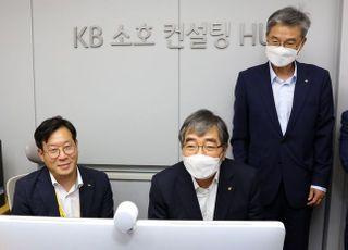 [포토]KB 소호 컨설팅센터, 위기관리로 '전환'