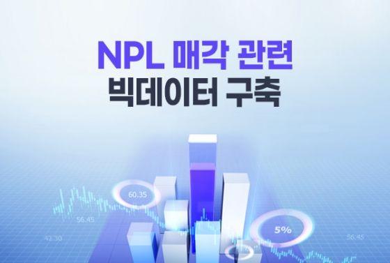 투게더펀딩은 NPL 매각 빅데이터를 심사에 활용할 계획이다.ⓒ투게더펀딩