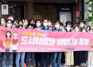[포토]이계문 서민금융진흥원장, 쪽방촌 도시락 봉사