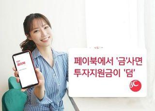 """""""금·해외투자 손쉽게""""…고객 지갑 불려주는 BC카드"""
