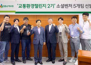 [포토]DB손보, 교통∙환경 챌린지 2기 5개팀 선발