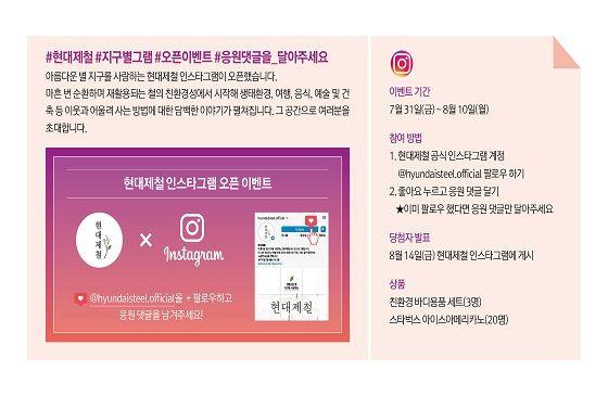 현대제철 공식 인스타그램 오픈 이벤트 안내문.ⓒ현대제철