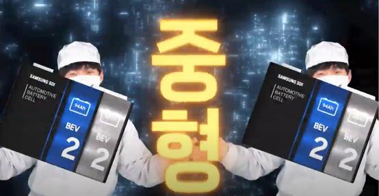 삼성SDI 중형배터리ⓒ삼성SDI 유튜브