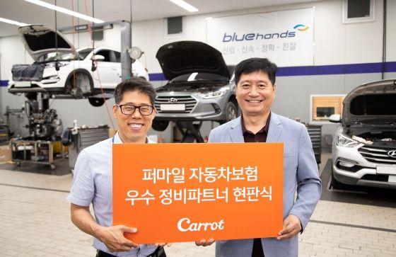 (왼쪽부터)함영찬 별내현대서비스 대표, 이평복 캐롯손해보험 자동차사업본부장이 29일