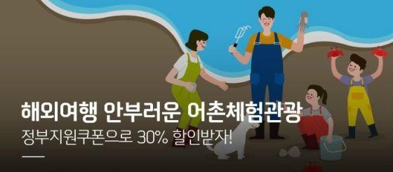 신한카드가 어촌체험관광 할인 행사를 진행한다.ⓒ신한카드