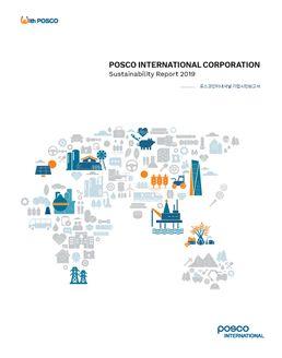 포스코인터내셔널이 발간한 2019 기업시민보고서.ⓒ포스코인터내셔널