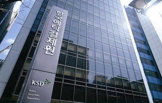 서울 여의도 소재 한국예탁결제원 사옥. ⓒEBN