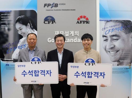 일반부문 수석 합격자인 안성수 씨와 조성목(가운데) 한국FPSB 부회장, 학생부문 수석 이재우 경북대학교 학생이 기념촬영을 하고 있다.ⓒ한국FPSB