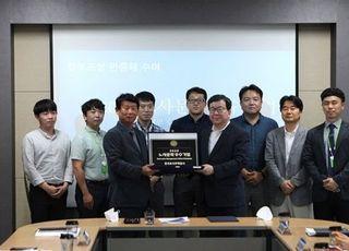 LH, 노사문화 우수기업 인증 획득