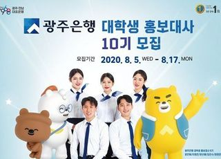 광주은행, 대학생 홍보대사 10기 모집