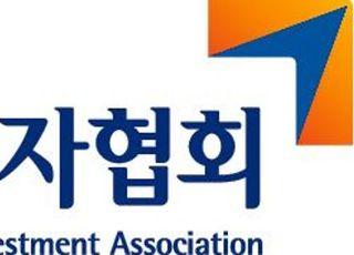 금투협, 'FICC 상품' 과정 개설