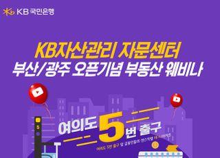 KB국민은행, 부산·광주 자문센터 오픈 기념 부동산 웨비나 개최