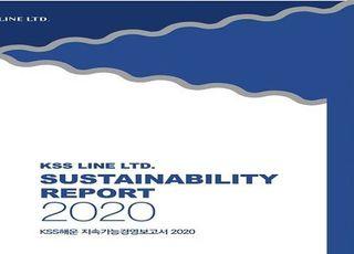 KSS해운, 2020 지속가능경영보고서 발간