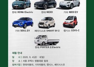 'EV TREND KOREA 2020', 전기차 다채롭게 즐기는 온·오프라인 행사 풍성