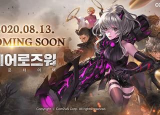 컴투스 '히어로즈워: 카운터어택' 13일 출시