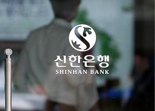 """신한은행 판매 아름드리 펀드, 전액 손실?…""""투자금 회수 진행중"""""""