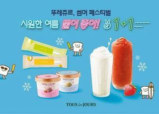 CJ푸드빌 뚜레쥬르 '1+1 썸머 페스티벌' 개최