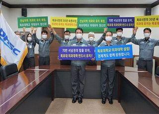 대한조선, 목포 의과대학 유치 기원 릴레이 캠페인 동참
