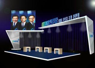 CMB, 더불어민주당 당대표 후보 토론회 13일 생방송