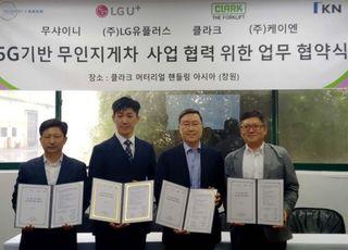 LGU+·클라크·무샤이니·케이엔, 5G 무인지게차 개발