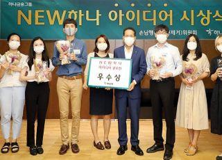 하나은행 '손님행복위원회 우수 아이디어 시상식' 개최