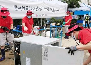 LG, 수해 복구 성금 20억원 기탁