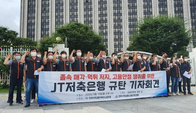 전국사무금융노조·JT저축은행 노조 측은 10일 오후 서울 종로구 금융위원회 정문 앞에서 JT저축은행 규탄 기자회견을 하고 있다. ⓒEBN