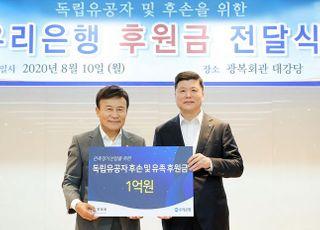 [포토]광복 75주년…우리은행, 후원금 전달