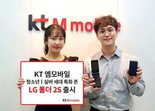 KT 엠모바일, 청소년·노인 특화 'LG폴더 2S' 출시