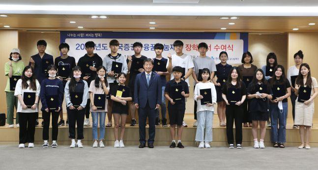 한국증권금융 꿈나눔재단 정완규 이사장(사진 가운데)과 장학생으로 선발된 학생들이 기념촬영을 하고 있다.ⓒ한국증권금융