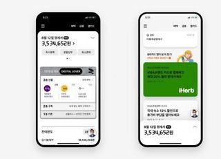 '현대카드 앱 3.0' 출시…'두 개의 홈' 도입