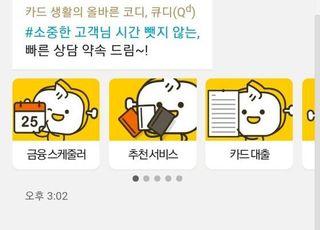 KB국민카드, 챗봇 서비스 '큐디' 강화…맞춤형 상담·개인화 서비스