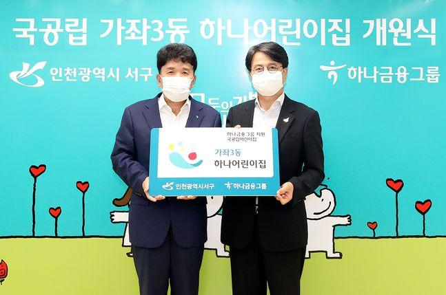 하나금융그룹은 11일 오후 인천광역시 서구 가좌동에서 국공립 어린이집